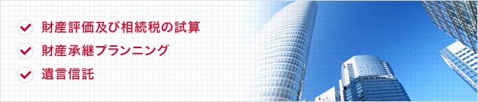 財産評価及び相続税の試算・財産承継プランニング・遺言信託