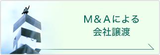 M&Aによる会社譲渡