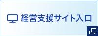 経営支援サイト入口
