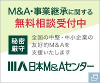 M&Aセンター